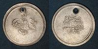 1255H ISLAM Anatolie. Ottomans. Abdoul Mejid (1255-1277H). 1-1/2 qurus... 12,00 EUR  zzgl. 7,00 EUR Versand