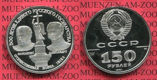 150 Rubel Platin 1/2 Unze Roubles 1991 Rus...