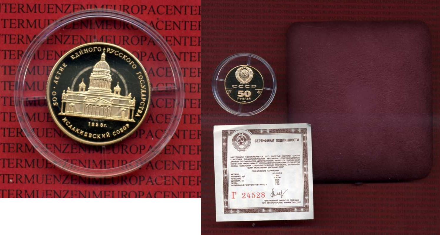 50 Rubel Gold, 1/4 Unze Feingehalt 1991 Russland Russland 50 Rubel 1991, St. Isaak Kathedrale, PP Box u Zert. proof box, coa,