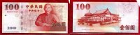 Taiwan-China 100 Yuan Republik China Taiwan 100 Yuan Taiwan Dollar Dr. Sun Yat Sen / Gebäude
