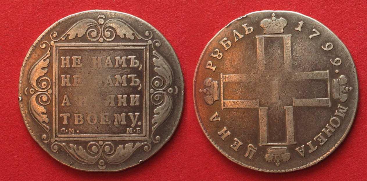 1799 russland russia 1 rubel 1799 cm mb paul i silver avf 83.