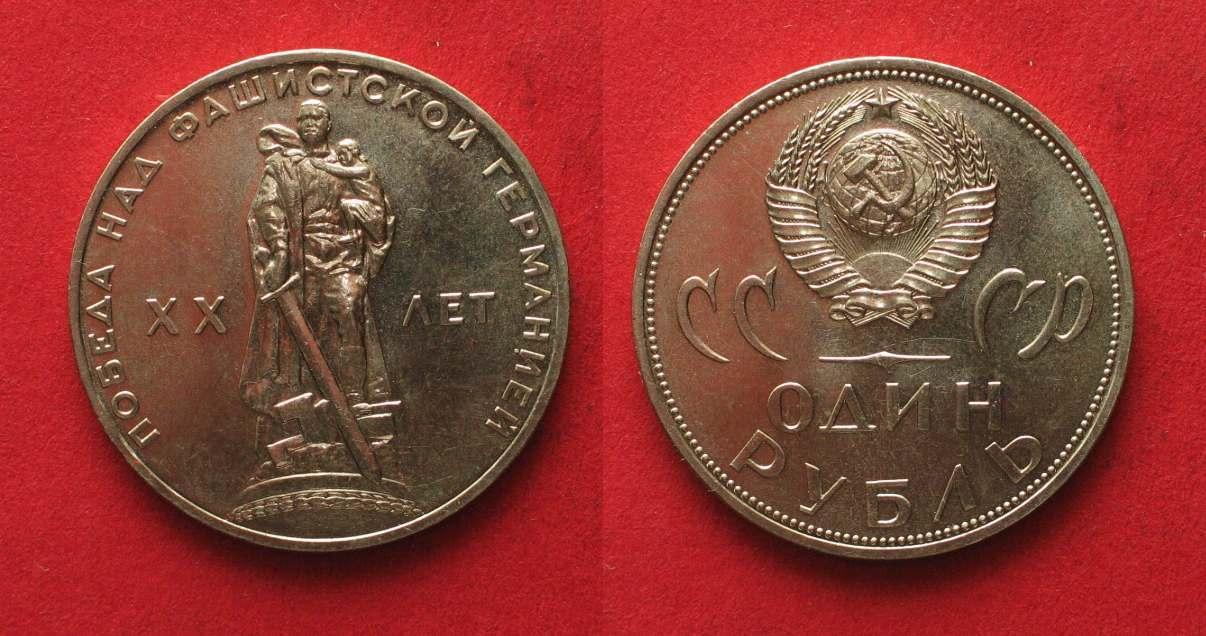 монета один рубль победа над фашистской германией цена будущие соседи уже