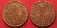 China - Sowjetrepublik  CHINA - KIANGSI 5 Cents 1932 MAO TSE-TUNG copper UNC!!! RARE!!! # 87325