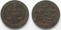 1881 Sansibar SANSIBAR Pysa AH1299(1881) BARGHASH IBN SAID Kupfer # 95... 9,99 EUR  zzgl. 4,50 EUR Versand