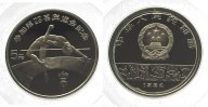 China 5 Yuan 1984 Polierte Platte Republik. 39,00 EUR