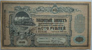 100 Rubel 1918 Russland Nord Kaukasus Wladiwostok Eisenbahn Gesellschaf... 410,00 EUR kostenloser Versand