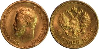 10 Rubel 1910 Russland  NGC MS63