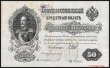 50 Rubels 1899 Russland Russland 2-3  25,00 EUR  zzgl. 5,00 EUR Versand
