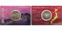 Japan 500 Yen  Shizouka - Nr. 30 - <b>Kupfer-Nickel</b>
