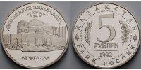 5 Rubel 1992 Russland / Sowjetunion Geschichte und Kultur Zentralasiens... 79,00 EUR  + 17,00 EUR frais d'envoi